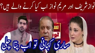 Sawal To Hoga | Nawaz Sharif New Plan ? | 5 August 2018 | Neo News