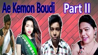 E kemon boudi - ii ( বৌদি) part- II | Bengali comedy - Roast -  Funny Video  | SAMPAD 😂