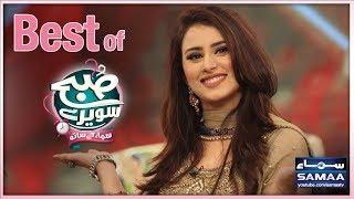 Best of Subah Saverey Samaa Kay Saath   SAMAA TV   Madiha Naqvi   19 Aug 2017