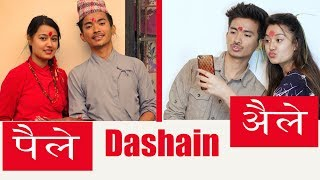 Dashain Paile - Aile  | AAjkal Ko Love Ep - 54 | Jibesh | Riyasha | August 2018 | Colleges Nepal