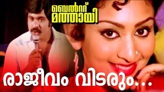 Rajeevam Vidarum... | Super Hit Malayalam Movie | Video Song
