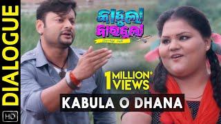 Kabula O Dhana | Dialogue | Kabula Barabula Searching Laila | Anubhav Mohanty