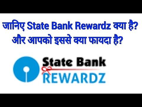 What is state bank rewardz and how to use state bank rewardz