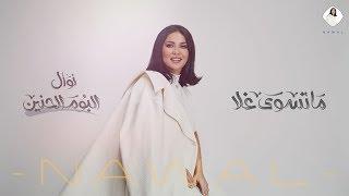 نوال الكويتية - ماتسوى غلا  (حصرياً) | ألبوم الحنين 2020