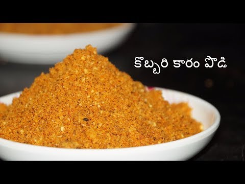 Kobbari karam Podi (Coconut Powder) in telugu for idly, dosa, rice