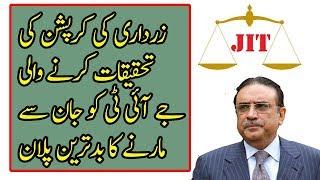 New Development of JIT Formed By Supreme Court in Asif Zardari Case