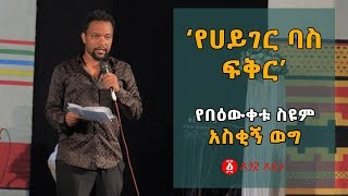 Ethiopia: 'የሀይገር ባስ  ፍቅር' የበዕውቀቱ ስዩም አስቂኝ ወግ |