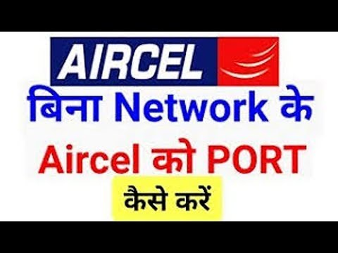 How to Aircel Port Number SIM without network in Airtel | problem Solution |  HINDI
