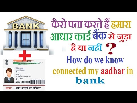 how Check your Aadhaar Linking Status with Bank  account
