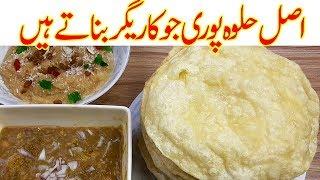 حلوائی والی اصل حلوہ پوریI Poori Recipe I Perfect round Puffy and Soft puri I Halwa Puri Breakfast R