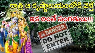 Mystery Behind Lord Krishna Temple in Nidhivan |ఆ కృష్ణాలయంలో రాత్రిపూట ఏంజరుగుతుంది |With Subtitles