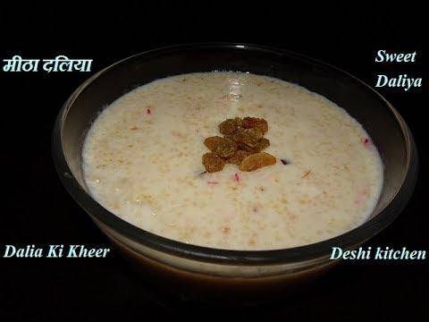 स्वादिष्ट दलिया बनाने की विधि-मीठा दलिया-How to make Sweet Daliya Healthy Sweet Recipe