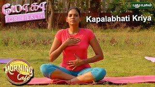 Kapalabhati Kriya  | யோகா For Health | 25/04/2017 | Puthuyugamtv