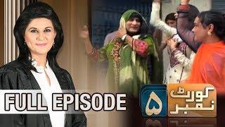 Khawaja Sirah Election Mein Umeedwar   Court No.5   SAMAA TV   14 Sep 2017