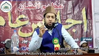 Sheikh Abul Kalaam Salafi_ Islaah E Maashra