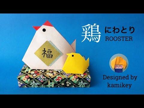 新年•干支の折り紙★にわとり 鶏 Rooster origami(カミキィ kamikey)