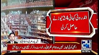 Why Imran Khan was not allowed to speech in National Assembly???