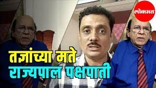 तज्ञांच्या मते राज्यपाल पक्षपाती | Bhagat Singh Koshyari | Maharashtra News