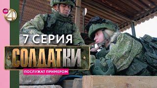 Реалити-сериал «Солдатки» | 7 серия