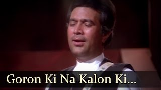 Goron Ki Na Kalon Ki | Rajesh Khanna | Mithun | Disco Dancer | Bollywood Songs