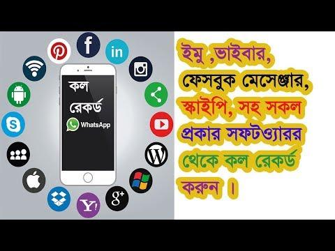 Imo Fb messenger whatsapp viber automatic call recording