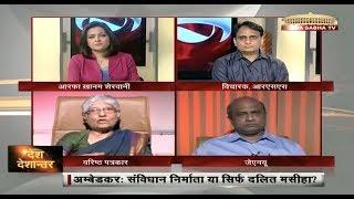 Desh Deshantar - B R Ambedkar: Architect of the Indian constitution or just a Dalit messiah?