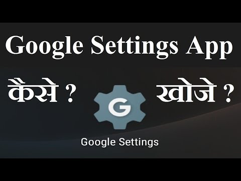 How to Get Google Settings App in Any Android Phone |  Google Settings App | verify apps | in Hindi