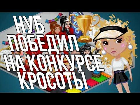 Xxx Mp4 НУБ ПОБЕДИЛ НА КК 2 день Конкурс красоты в Аватарии Lover Prinsess 3gp Sex