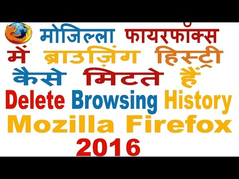 How To Delete Mozilla Firefox Browsing History In Hindi/Urdu-2016 (✔Easily★)