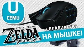 Обновленный гайд по CEMU v1 13 1d и установке Zelda Breath of the