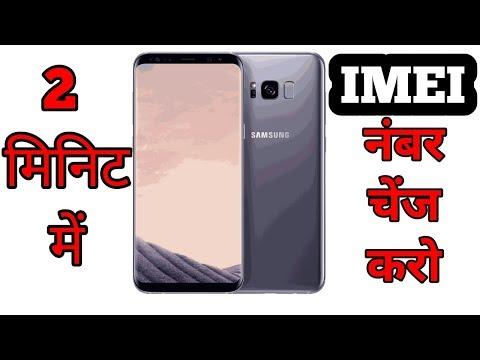 How To Change IMEI number Easily on Android mobile | imei नंबर चेंज करने का आसान तरीका hindi 2017