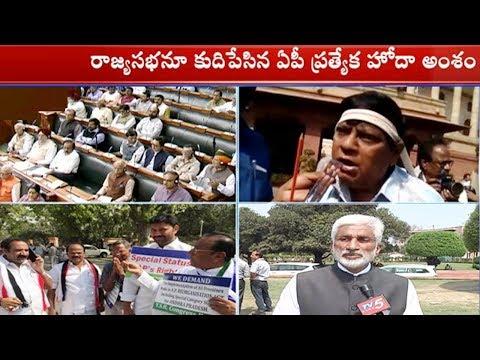 అవిశ్వాసంపై అదే గందరగోళం..! | AP MPs Comments Over Postponed Lok Sabha Sessions | TV5 News
