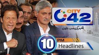 News Headlines | 10:00 PM | 15 Dec 2017 | City 42