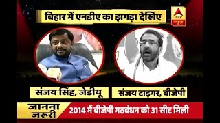 Kaun Jitega 2019: JDU' Sanjay Singh And BJP's Sanjay Tiger's War Of Words Over Seat District