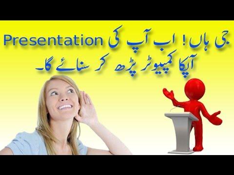 Microsoft Power Point Presentation Slides Read Automatically  PowerTalk in Urdu and Hindi