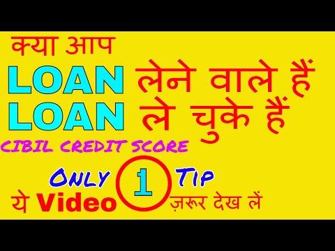 Loan लेने वाले ये video ज़रूर देखें, जानिए अपना CIBIL Credit Score क्या है