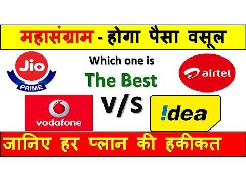 Latest Offers    JIO Vs Airtel Vs Vodafone Vs Idea    Which is BEST    किसका है पैसा वसूल ऑफर   