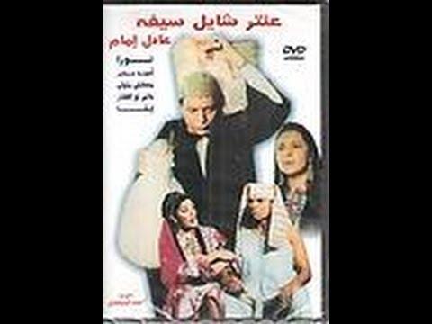 Xxx Mp4 عادل امام احلى افلام فيلم عنتر شايل سيفه 3gp Sex