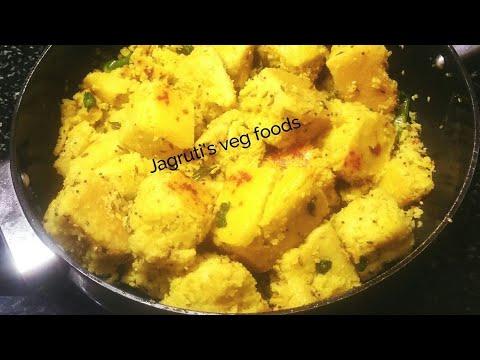Gujarati recipe/ Vati (chana)Dal na  Khaman/ऐसे बनाये स्वादिष्ट सुरती खमण/વાટે લી દાળ ના ખમણની રીત /