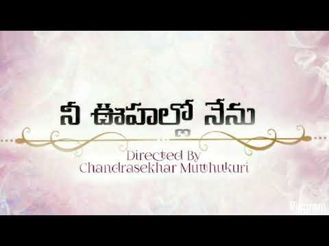 My First short film title logo నీ ఊహల్లో నేను !!!