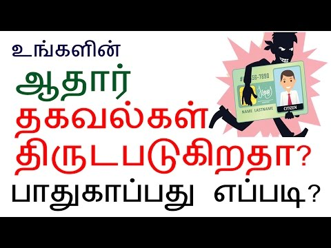 IS | YOUR | AADHAR | INFORMATION | SAFE? | HOW TO | SECURE | AADHAR | UIDAI.GOV.IN