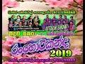 Download Parpal Range and Seeduwa Sakura Attack Show Ranhotikanda 2019  part 01 MP3,3GP,MP4