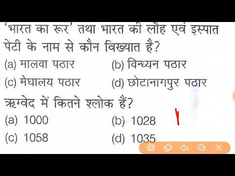 Top 25 Gk part 42/ Gk for railway group d Alp loco pilot and technicians and RPF exam
