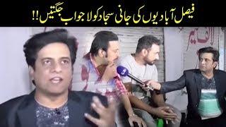 Faisalabad Ka Kapra Aur Jugtain Puri Duniya Main Mashoor!!! | Seeti 41 | City 41