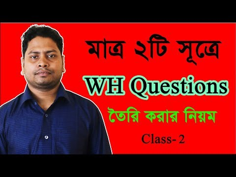 How to make WH Questions in English Grammar within Minutes | Part-2: Forming Wh questions for Hons.
