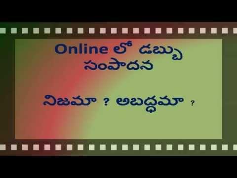 Online Money Making Tutorials In Telugu Part 1 ఆన్ లైన్ లో డబ్బు సంపాదన నిజామా ?అబద్ధమా?