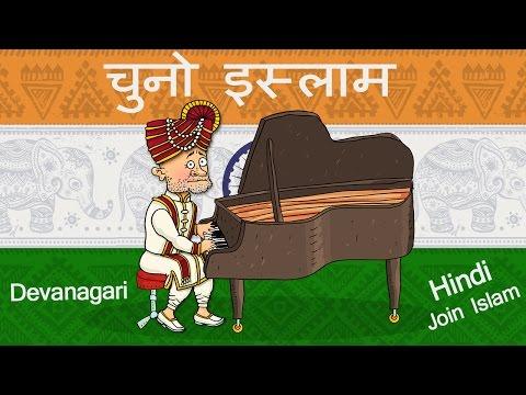 Join Islam - Hindi version