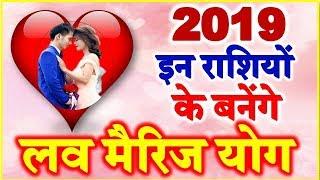 Vrishabh love rashifal 2019 ,Taurus Love Horoscope 2019 ,वृषभ