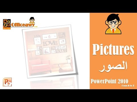 format picture in powerpoint 2010 - Adjust picture- تنسيق الصور فى البوربيونت officeawy.com
