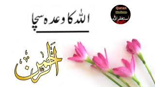 """Allah"" aur ☆《Uska Waada》Sachha - by Mumtaz Parveen"